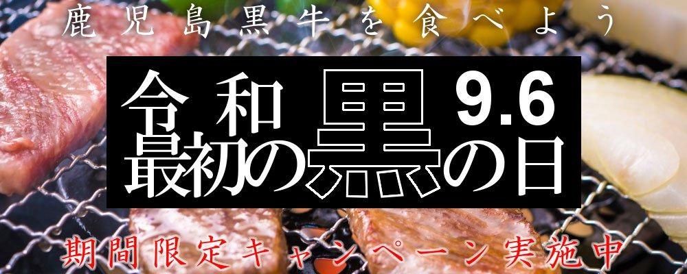 9月6日は黒の日