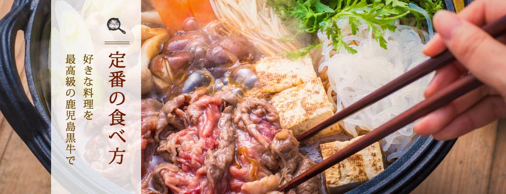 定番の食べ方 好きな料理を最高級の鹿児島黒牛で