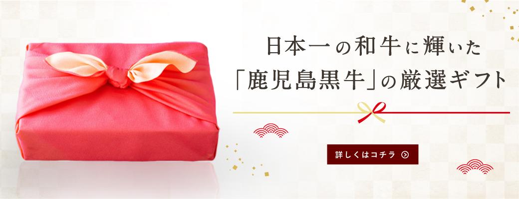 """""""「鹿児島黒牛」の厳選ギフト"""""""