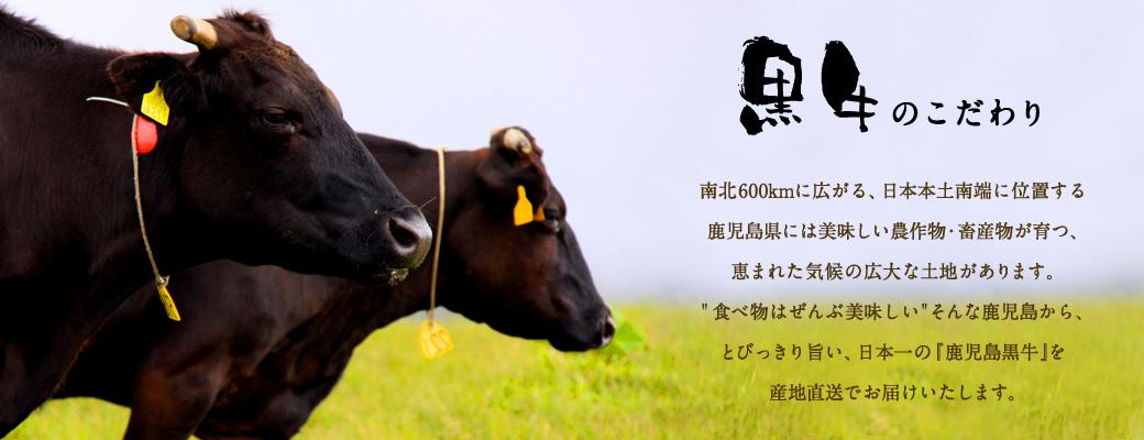 黒牛のこだわり