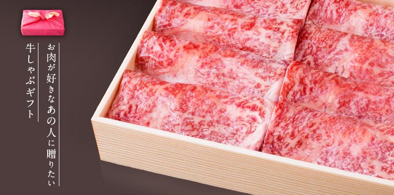 お肉が好きなあの人に贈りたい日本一の和牛の牛しゃぶギフト