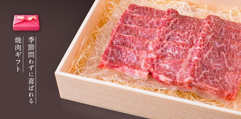 季節問わずに喜ばれる日本一の和牛の焼肉ギフト