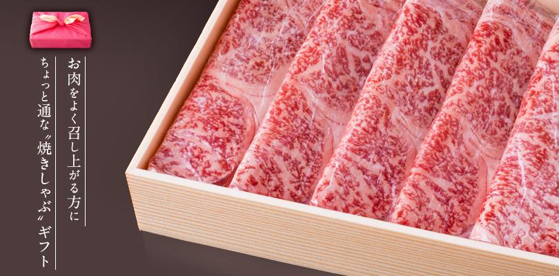 お肉をよく召し上がる方にちょっと通な