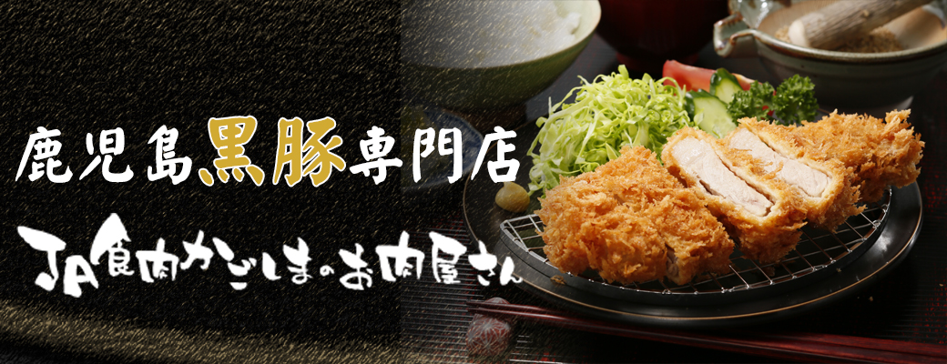 鹿児島黒豚専門店 JA食肉かごしまのお肉屋さん