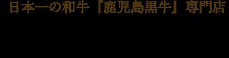 日本一の和牛「鹿児島黒牛」専門店 JA食肉かごしまのお肉屋さん