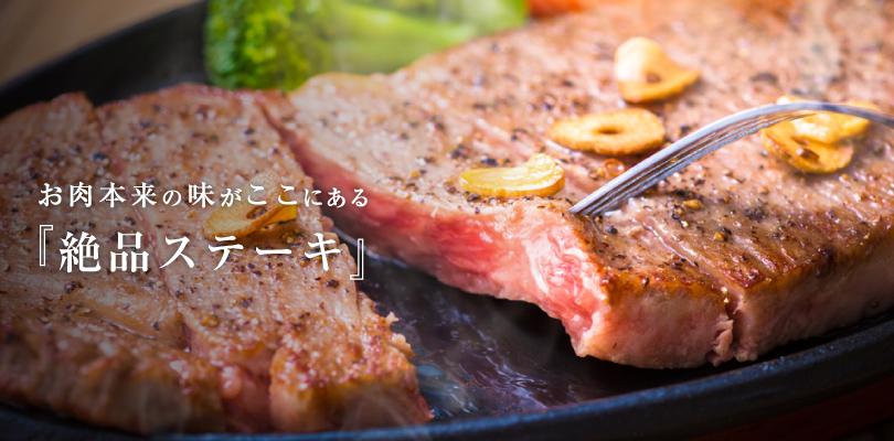 お肉本来の味がここにある『絶品ステーキ』