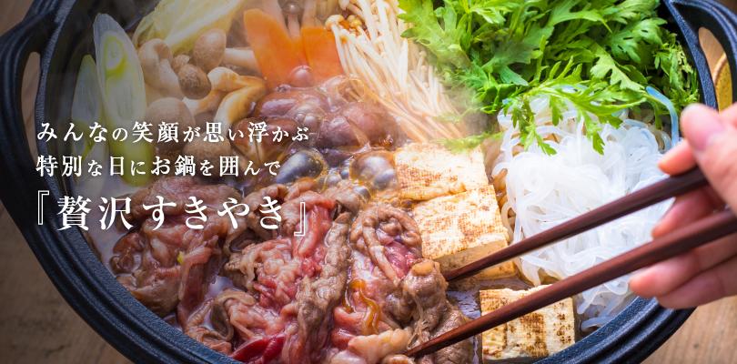 みんなの笑顔が思い浮かぶ特別な日にお鍋を囲んで『贅沢すきやき』