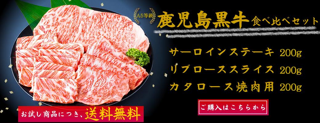 鹿児島黒牛食べ比べセット お試し商品に付き、送料無料 ご購入はこちら